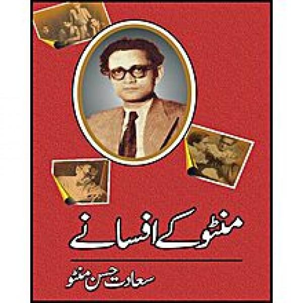 Manto Kay Afsanay-Original Book