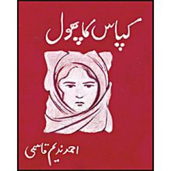 Kappas Ka Phool-Original Book