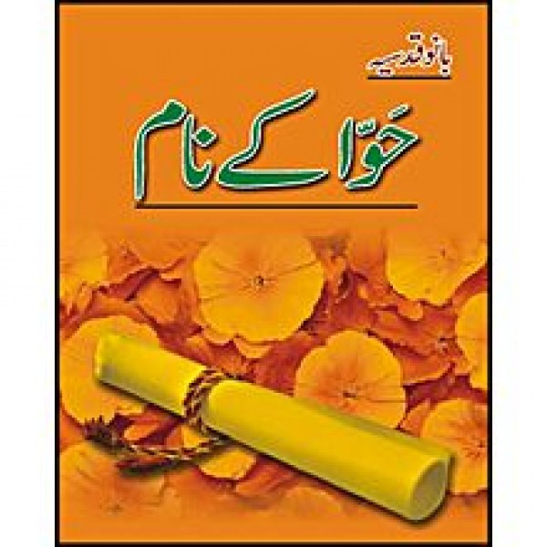 Hawa Kay Naam
