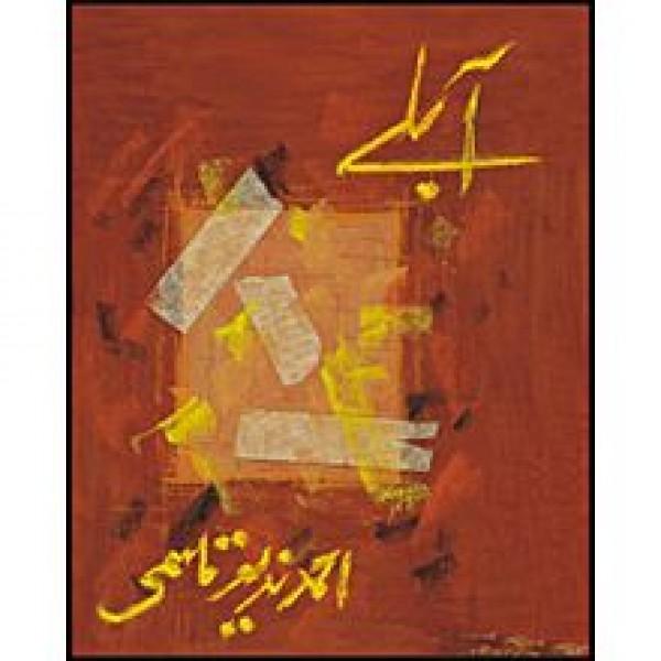 Aablay -Original Book