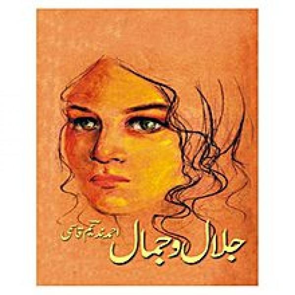 Jalal o Jamal-ORIGINAL Book