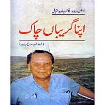 Apna Gariban Chaak -Original Book