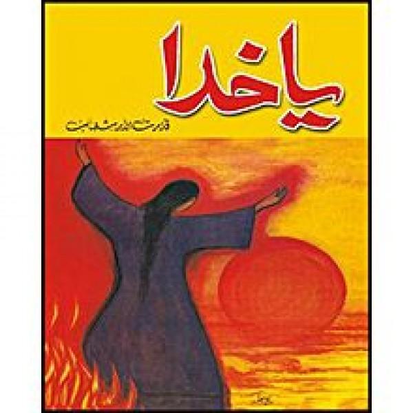 Ya Khuda-Original Book