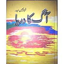 Aag ka Darya-Original Book