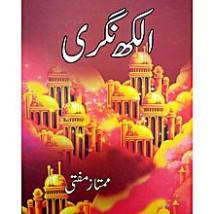 Alakh Nagri-Original Book