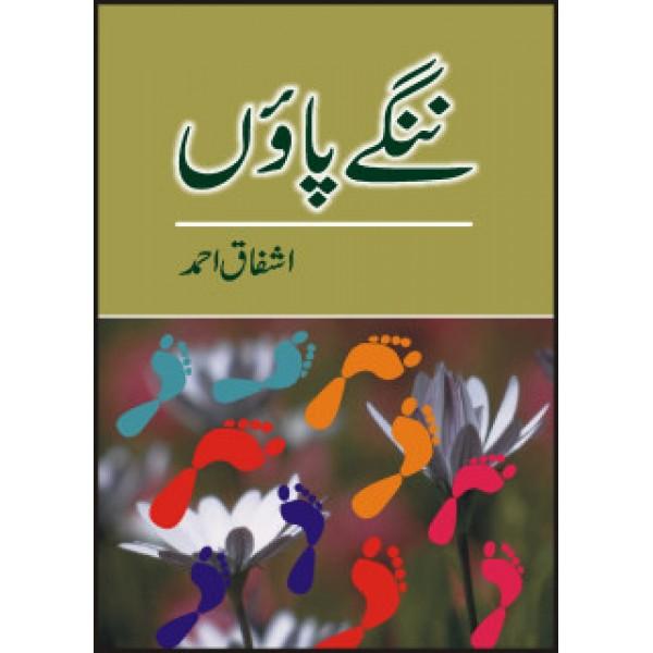 Nangay Paoon by Ashfaq Ahmed