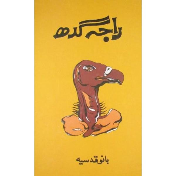 Raja Gidh -Original Book