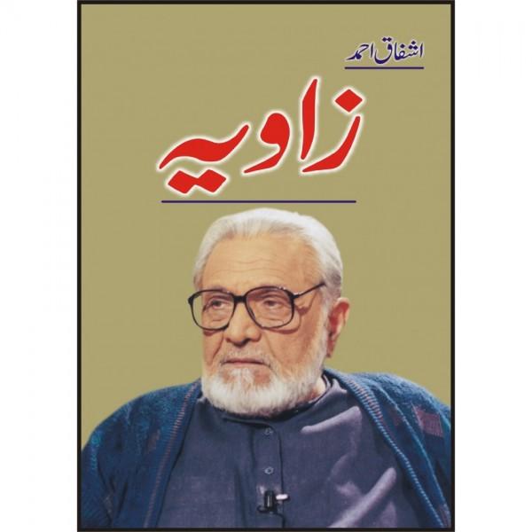 Zaavia Vol 1 by Ashfaq Ahmad