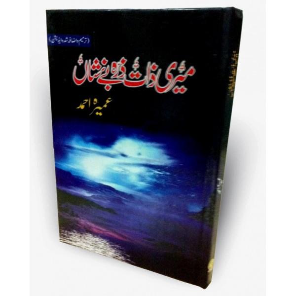 Meri Zaat Zara-e-Benishan by Umaira Ahmed