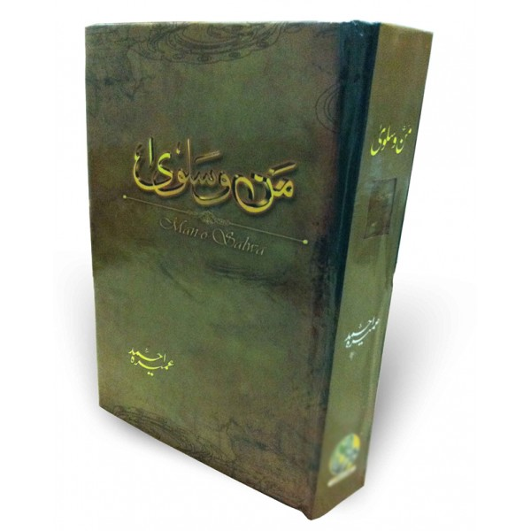 Man-o-Salwa by Umaira Ahmed