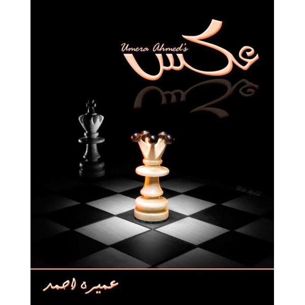 Aks - urdu novel by Umaira Ahmed