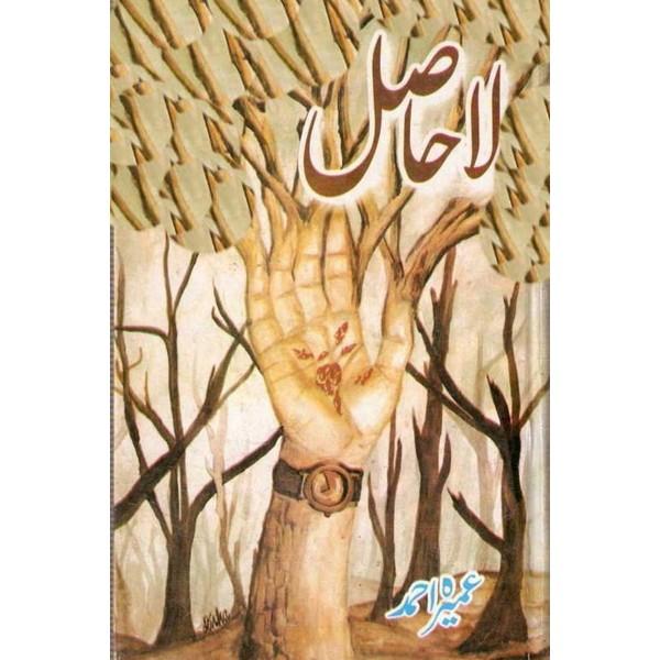 La Hasil -Urdu Novel