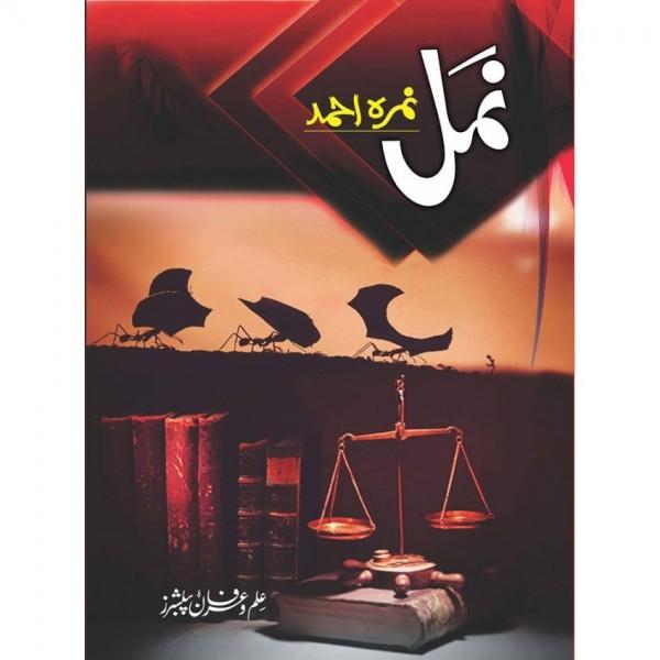 Namal Novel by Nimrah Ahmed