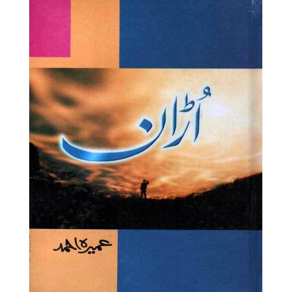 Uraan by Umaira Ahmad