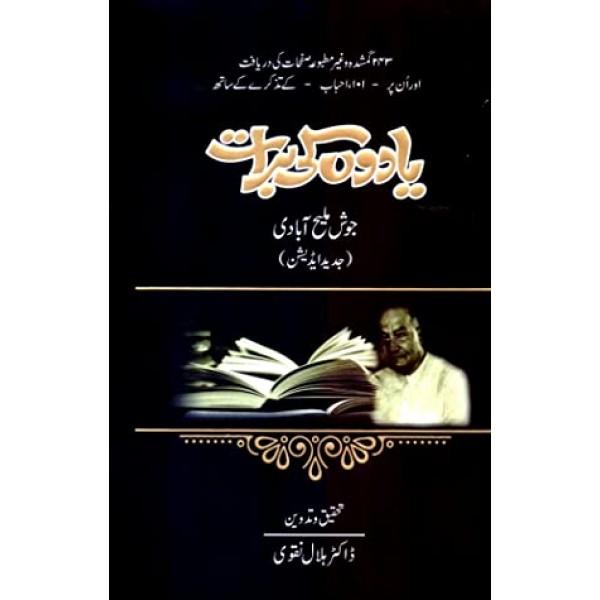 Yadoon Ki Barat-Orignal book