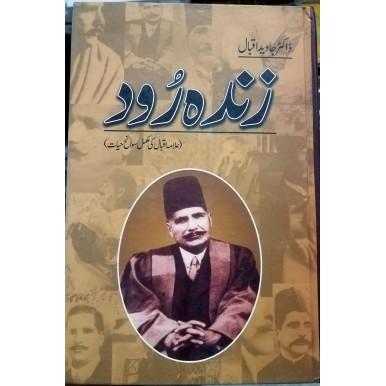 Zinda Rood -Original Book