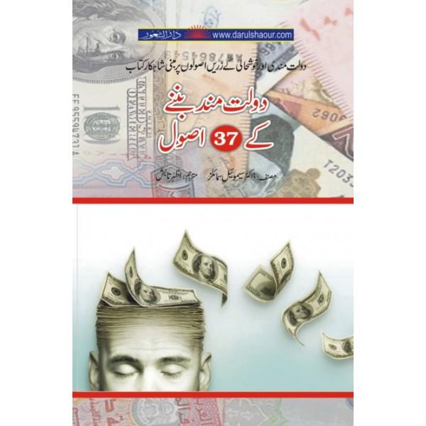 Daulat Mand Bannay k 37 Usool - Urdu Title