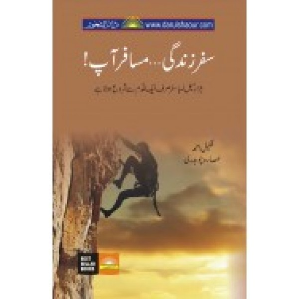 Safar Zindagi, Musafir Aap - Urdu Title