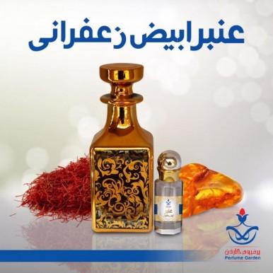 Amber Abyaz Zafrani - Arabic Attar - 12 ml