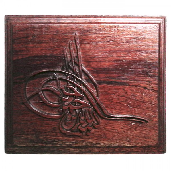 Bismillah Wood Carving - Wall Art - RC-001
