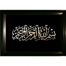 Bismillah Marquetry - Wall Art - CM-001