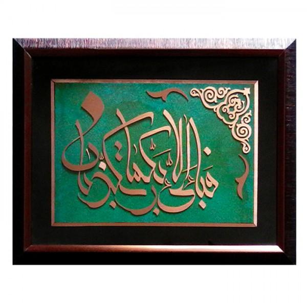 Fabi Ayyi Ala Marquetry - Wall Art - CM-002