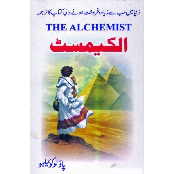 Alchemist ( Urdu Translation )