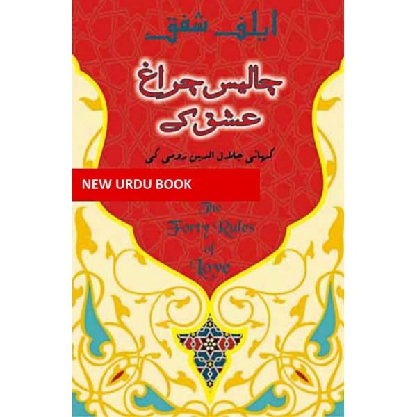 Forty Rules Of Love (Urdu Translation)