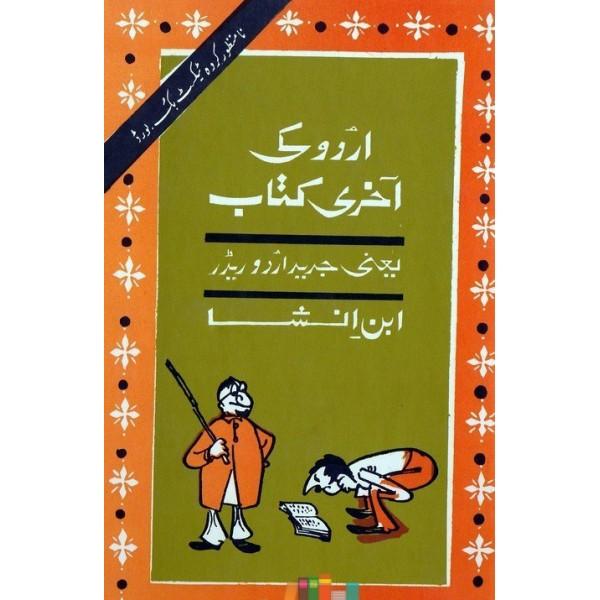 Urdu Ki Akhri Kitaab by Ibn e Insha