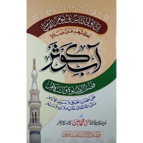 Abe Kausar virtue of Darud and Salam