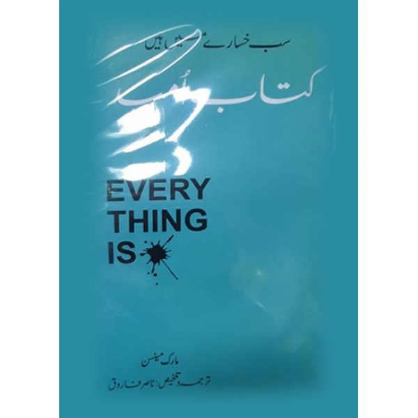 Kitab-e-Umeed By Nasir Farooq