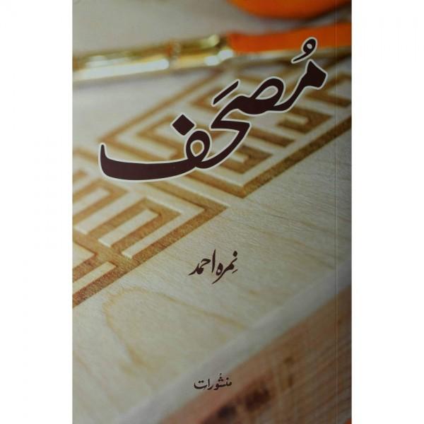 Musahaf by Nimrah Ahmed