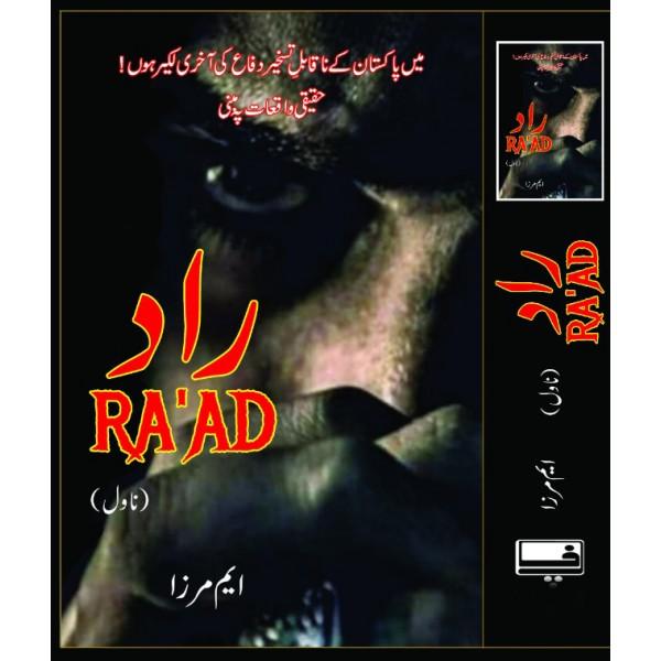 ( RAAD ) Novel by M.Mirza