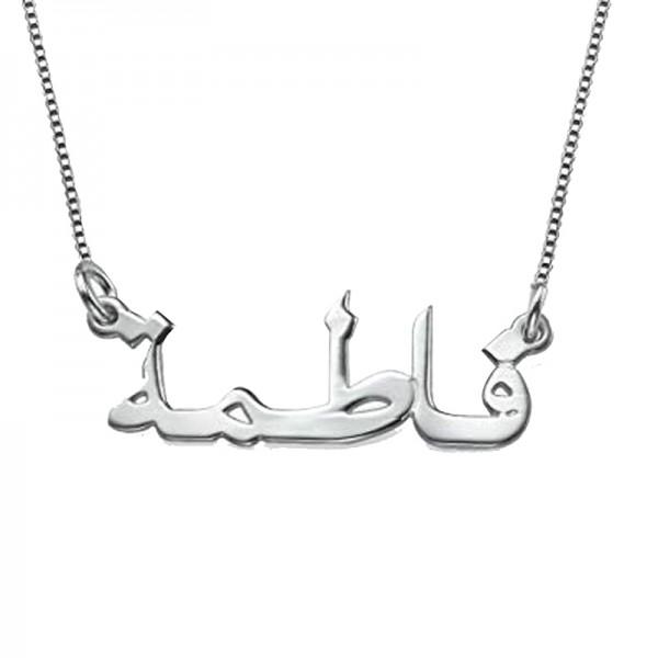 Customised Urdu Name Necklace